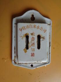 搪瓷老东西:奉化市自来水公司水费通知箱【门牌类 自编23】