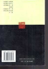 历代印学论文选(下)