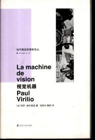 当代激进思想家译丛.视觉机器