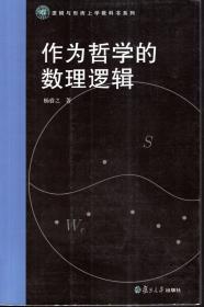 逻辑与形而上学教科书系列.作为哲学的数理逻辑
