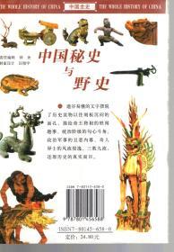 中国秘史与野史