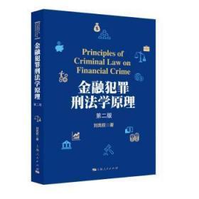 金融犯罪刑法学原理(第二版)