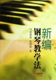 正版 新编钢琴教学法司徒璧春//陈朗秋9787807518525上海音乐 书籍