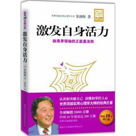 正版 激发自身活力(  10年增订版)多湖辉9787801038920商务印书馆国际有限公司 书籍