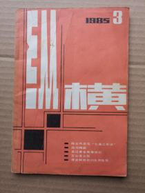 纵横,1985-3
