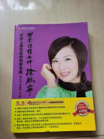 销售女神徐鹤宁 世界上最实战的销售宝典