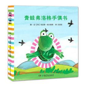 青蛙弗洛格手偶书(精装绘本)