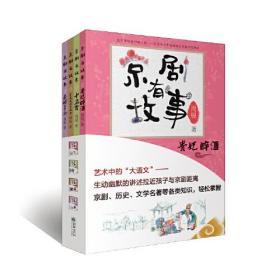 京剧有故事·第2辑(套装共4册)提升孩子艺术、国学鉴赏能力,幽默、生动的传统文化读物。