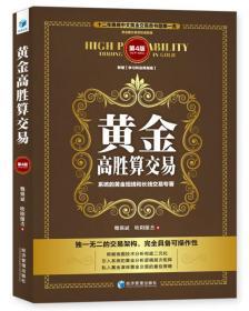 黄金高胜算交易(第4版)
