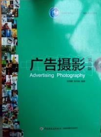 """普通高等教育""""十一五""""国家级规划教材:广告摄影(第3版)"""