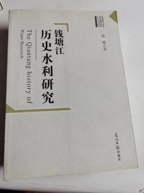 现货:钱塘江历史水利研究