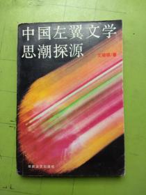 中国左翼文学思潮探源【签赠本】 k263