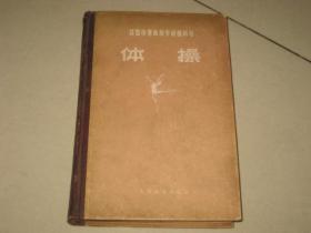 体操 苏联中等体育学校教科书