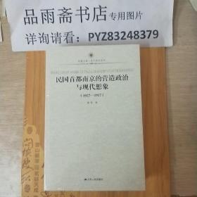 民国首都南京的营造政治与现代想象(1927-1937)(凤凰文库.历史研究系列).