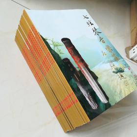 古琴专业刊物《七弦琴音乐艺术》第十三辑