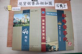 郧阳医学院志?40周年1965――2005