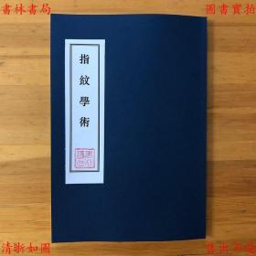【复印件】指纹学术-夏全印编著-民国内务部警官高等学校刊本