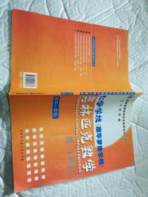 仁华学校(原华罗庚学校)奥林匹克数学:能力测试(初1)