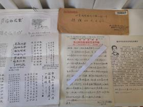 256赵朴初旧藏 何仕伦致赵朴初信札资料, (广东兴宁人。60岁,是一级书法师、书法教授、篆刻家、诗人)