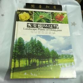东莞园林植物 (未拆封)