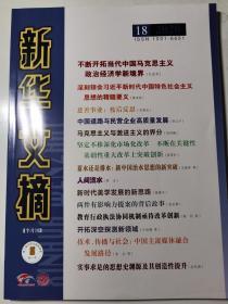 新华文摘(2020年第18期)
