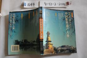 中国世界遗产大观