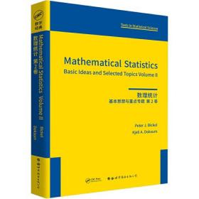 数理统计:基本思想与重点专题 第2卷
