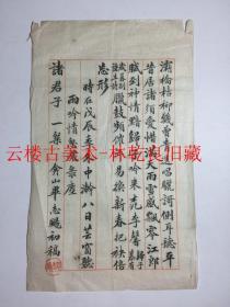 ◆◆◆林乾良旧藏……毕沅7世孙毕志飏。毕志飏(?—1961)《唐诗韵释》上海:大华书局,民国二十三(1934)年版。