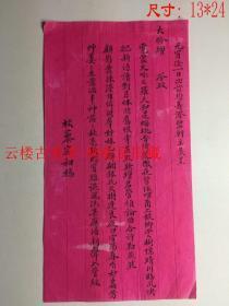 ◆◆◆林乾良旧藏……晚清民国   澄碧轩主 (待查)