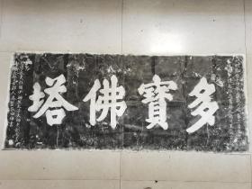 多宝佛塔拓片(原石原拓),由明代兵部尚书王崇古题和吏部尚书张四维书写
