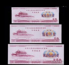 《军用粮票---大米》1997年。三枚一组: