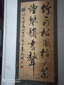 姜宏钧书法。青岛书法名家。著名老书法家力作。