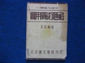 小学补充课本---实用算术题解   五百难题   民国三十二年北京广文书局刊行