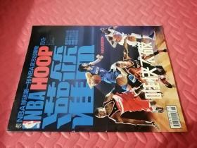 NBA HOOP  灌篮 2013年15期 总第415期 附海报(品相如图)
