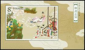 新中国邮票:2003-9T 古典文学名著-聊斋志异邮票第三组小型张(西湖主)