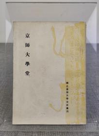 《京师大学堂》庄吉发代表作,屈万里、许倬云主编,国立台湾大学文学院 1970年初版