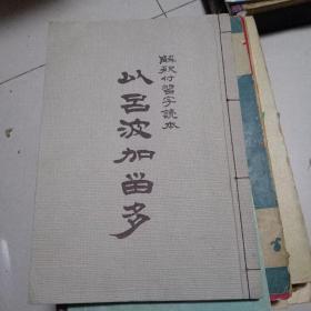 日文原版线装书 以吕波