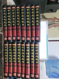 中华经典藏书(全16卷 精装 16开  一版一印  )