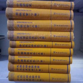 民国时期关税史料(9本合售)