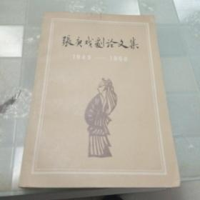 张庚戏剧论文集——1949——1959