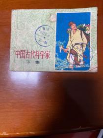连环画:中国古代科学家(下集)