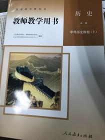中外历史纲要上册 教师用书