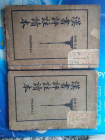 汉书评注读本 (民国 上下两册 全)