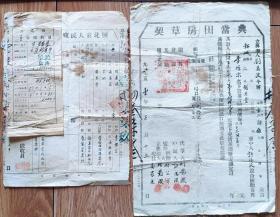 """新中国地契房照-----1951年1月15日,河北省新城县""""典当田房草契/典当印契/契税收据""""(三联单)12779"""