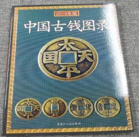 中国古钱图录(2019年版)