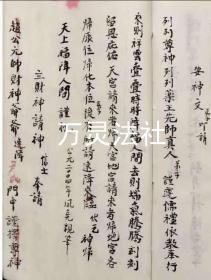 家传符咒书 - 避神打 药王咒  八卦掌 赫雷咒