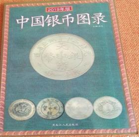 中国银币图录(2019年版)