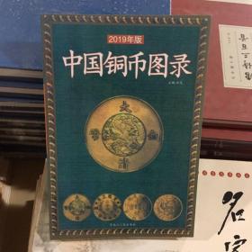 中国铜币图录(2019年版)