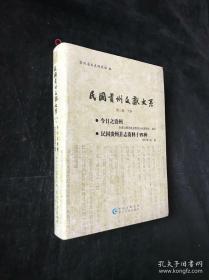 民国贵州文献大系第三辑下册 今日之贵州民国贵州县志资料十四种