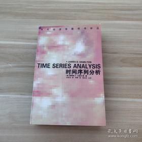 时间序列分析(当代经济学教科书译丛)